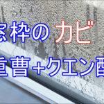 窓枠のカビ重曹+クエン酸
