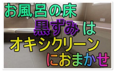 お風呂の床黒ずみはオキシクリーンにおまかせ