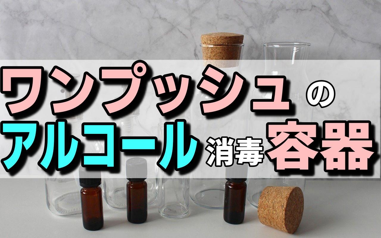 アルコール を 入れる 容器