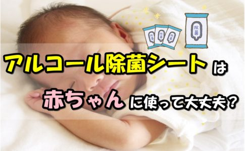 アルコール除菌シートは赤ちゃんに使って大丈夫?アイキャッチ