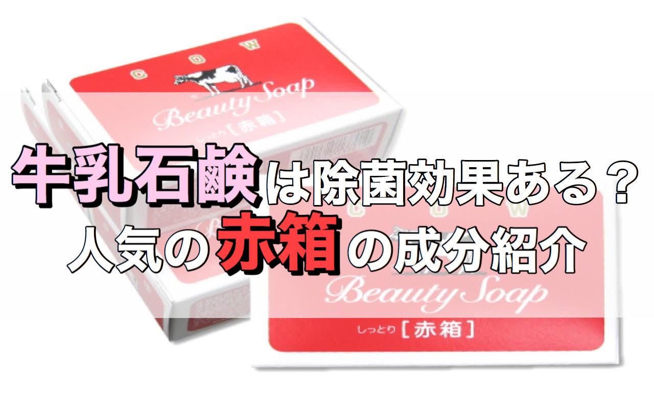 石鹸 ニキビ 箱 牛乳 赤